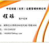 转让北京房地产开发公司