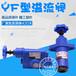 高压溢流阀YF-B32H