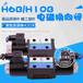 液压阀电磁阀电磁换向阀24B11-H6B-T