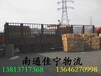 南通杭州的物流搬家公司