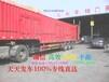 南通开发区到揭阳物流专线运输公司
