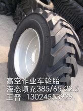 jlg高空作业车轮胎445/55d710液态填充轮胎