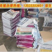 广州番禺区报纸夹报广告,番禺区夹报广告价格