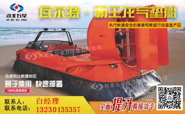 气垫船价格