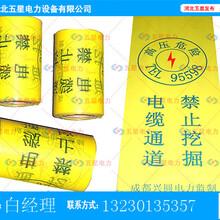 燃气警示带选河北五星✍电力电缆警示带的使用☊防腐警示带图片