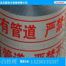 专业制图——中石油管道警示带‡PVC塑料警示反光带图片