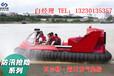 哪里有灾情哪里要抢险哪里就有气垫船×专业制造救援气垫船