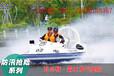 国产品牌快速安全气垫船?气垫船厂家YX应急抢险气垫船图片