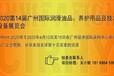 2020琶洲4月展會有哪些--第14屆國際潤滑油品及應用設備展覽會