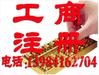 专业代办贵阳市医疗器械公司注册及许可证,贵州资质,验资增资。