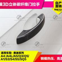 奥迪Q5碳纤外门拉手、10-16年奥迪Q5改装门拉手厂家直销图片