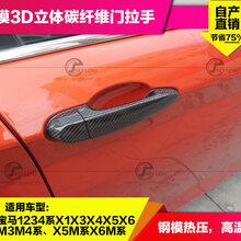 宝马X5-E70碳纤门拉手、08-13年宝马X5外门拉手厂家直销图片