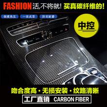 奔驰新E级E200LE300LE320L碳纤维中控面板干式碳纤维一体成型图片