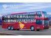 郑州到福清直达客车176/9806//8282万里