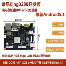 荣品瑞芯微rk3188开发板搭载Android5.1系统支持双屏异显