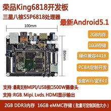 荣品KING6818开发板成功案例
