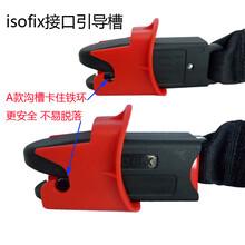 儿童座椅isofix接口引导槽导向槽扩张导向口图片