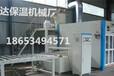环保保温装饰一体板生产线厂家介绍生产流程