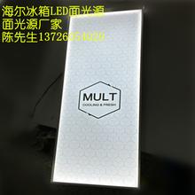 导光板生产厂家,LED面光源,冰箱面光源,亚克力导光板图片