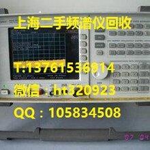 扬州市仪器仪表回收,二手测试频谱仪回收
