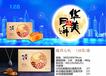 华美月饼江苏华美月饼十全福礼总部厂家直销