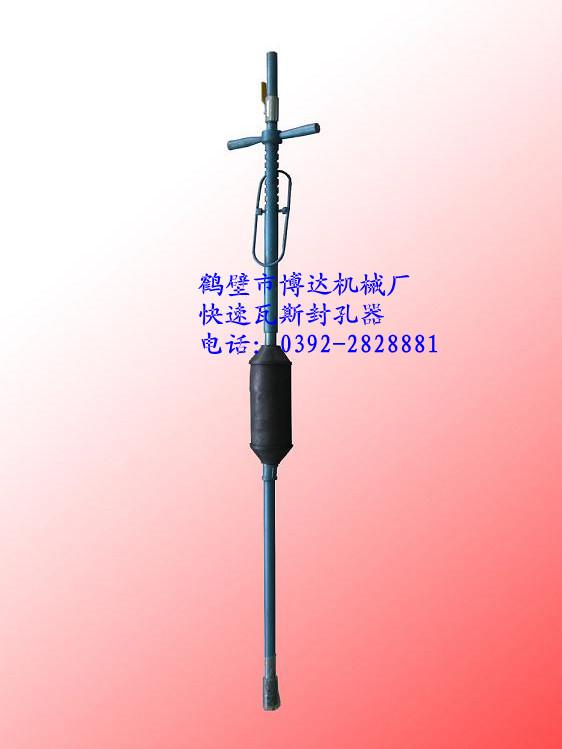 鹤壁CKF-I型快速瓦斯封孔器使用效果都说好