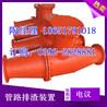 可多变的FZQ型瓦斯抽放管路排渣器2020年全新打造
