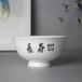 江蘇揚州定做壽碗老人做壽回禮禮品碗印字