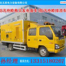 应急移动式柴油机水泵厂家直销防汛抢险车可发电排水泵车图片