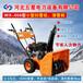 小型除雪机厂家价格小型扫雪机价格河北五星专业厂家