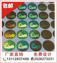 加工定制激光防伪标签高品质镭射全息防伪商标防伪不干胶标签