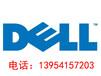 济南戴尔数据恢复戴尔售后维修戴尔电脑维修戴尔IT外包