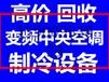 上海二手中央空调回收,上海旧中央空调回收,上海制冷中央空调回收,上海中央空调回收