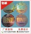 厂家生产激光防伪标签镭射防伪标签防伪标定做