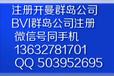 香港商標注冊轉讓,海外英國美國公司注冊