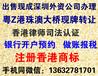 大灣區深汕合作區注冊外資公司辦理粵港澳車牌