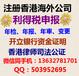 注冊香港公司海外島嶼公司,國際大使館認證