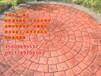 宁夏彩色艺术地坪材料 压印地坪报价 公园压印地坪路面铺设做法?