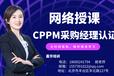 固原供應鏈管理師報考條件是?CPPM采購經理報考地點是?