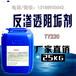中水回用阻垢剂TY152预膜剂、磷化液、还原剂、絮凝剂