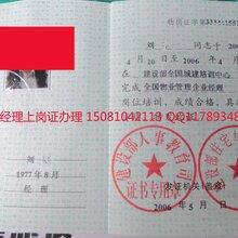 邯郸物业经理证书怎么办邯郸怎么办理建设部物业经理上岗证