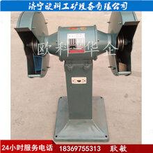 380V电动落地式砂轮机刀具修磨砂轮机图片