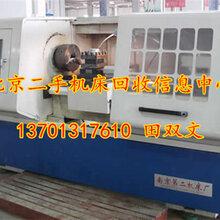 北京数控机床回收首选天德机床回收
