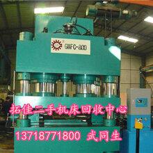 天津液压机回收首选天津二手液压机回收中心