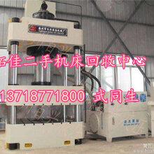 房山回收旧冲床北京回收旧冲床回收旧冲床设备回收冲床
