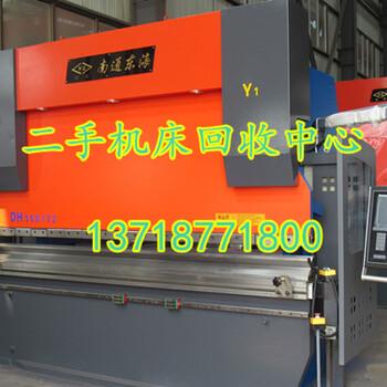 天津折彎機回收天津回收數控折彎機天津二手數控折彎機回收