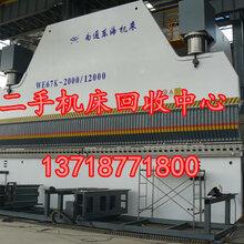 通州回收旧冲床回收二手冲床北京旧冲床回收中心