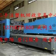 北京注塑机回收贸易基地北京二手注塑机回收响应中心