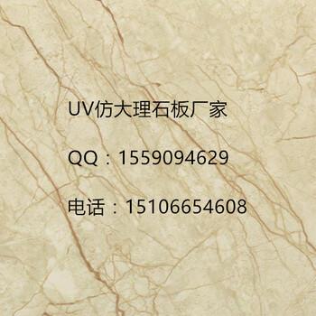电视背景墙丨背景墙材料丨仿大理石纹UV板丨背景墙UV板丨UV大板