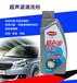汽車養護用品廠家供應超聲波清洗劑超聲波清洗劑加盟代理